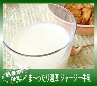 風味も栄養も優れた贅沢な味わいのジャージー牛乳